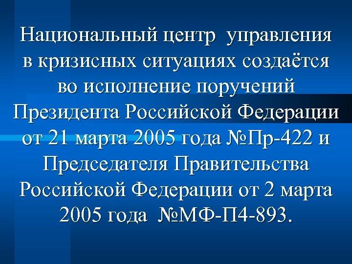 Национальный центр управления в кризисных ситуациях создаётся во исполнение поручений Президента Российской Федерации от