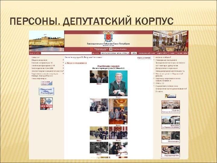 ПЕРСОНЫ. ДЕПУТАТСКИЙ КОРПУС