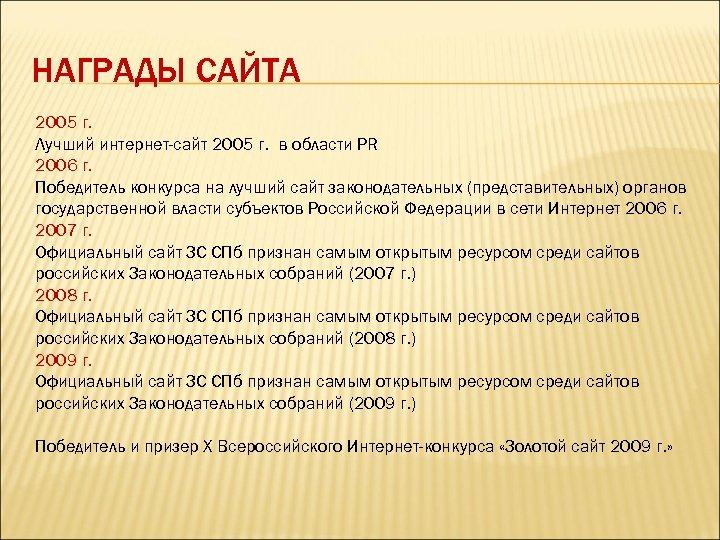 НАГРАДЫ САЙТА 2005 г. Лучший интернет-сайт 2005 г. в области PR 2006 г. Победитель