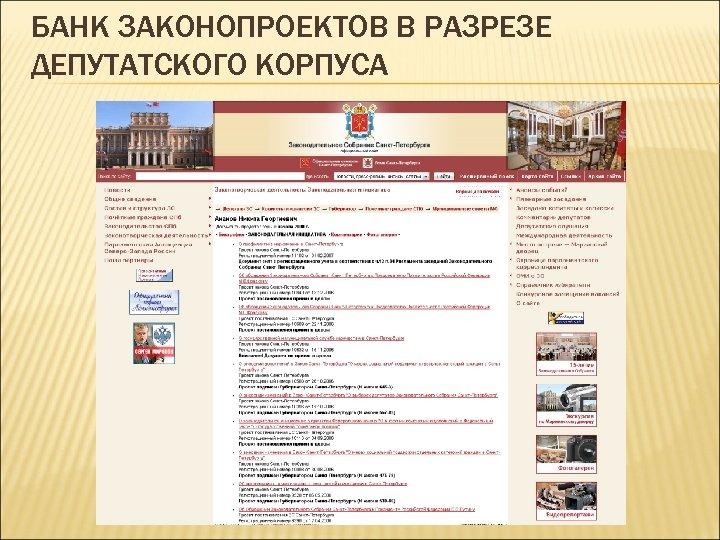 БАНК ЗАКОНОПРОЕКТОВ В РАЗРЕЗЕ ДЕПУТАТСКОГО КОРПУСА
