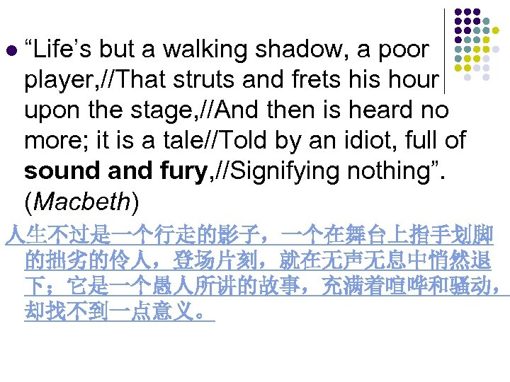 """l """"Life's but a walking shadow, a poor player, //That struts and frets his"""