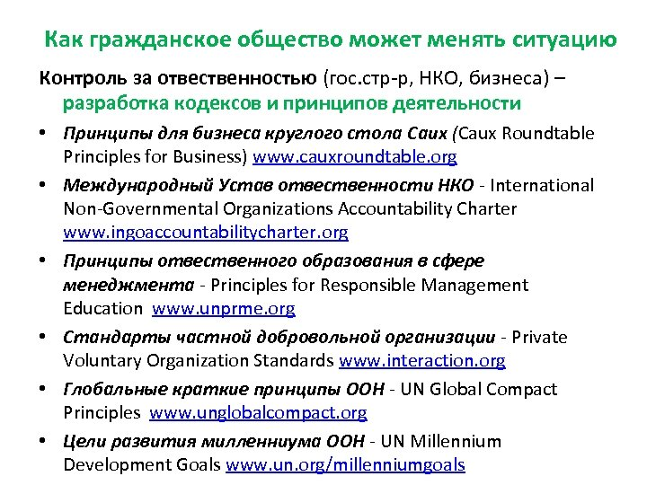 Как гражданское общество может менять ситуацию Контроль за отвественностью (гос. стр-р, НКО, бизнеса) –