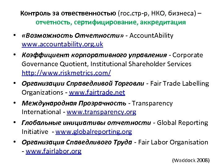 Контроль за отвественностью (гос. стр-р, НКО, бизнеса) – отчетность, сертифицирование, аккредитация • «Возможность Отчетности»