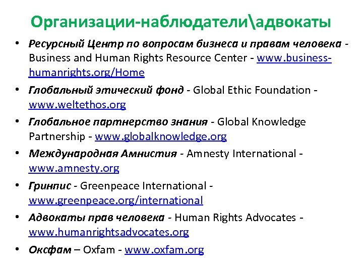Организации-наблюдателиадвокаты • Ресурсный Центр по вопросам бизнеса и правам человека Business and Human Rights