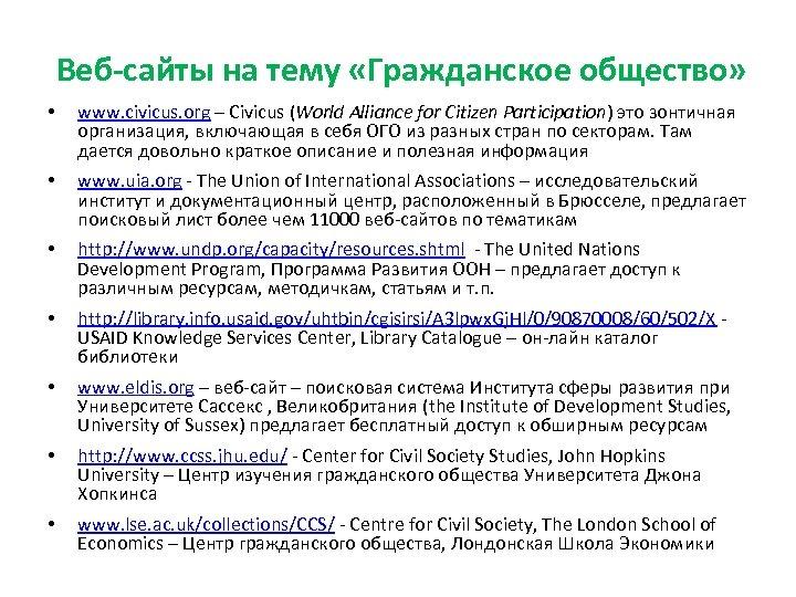 Веб-сайты на тему «Гражданское общество» • www. civicus. org – Civicus (World Alliance for