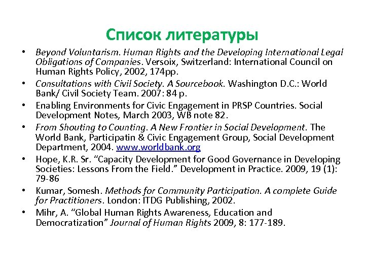 Список литературы • Beyond Voluntarism. Human Rights and the Developing International Legal Obligations of