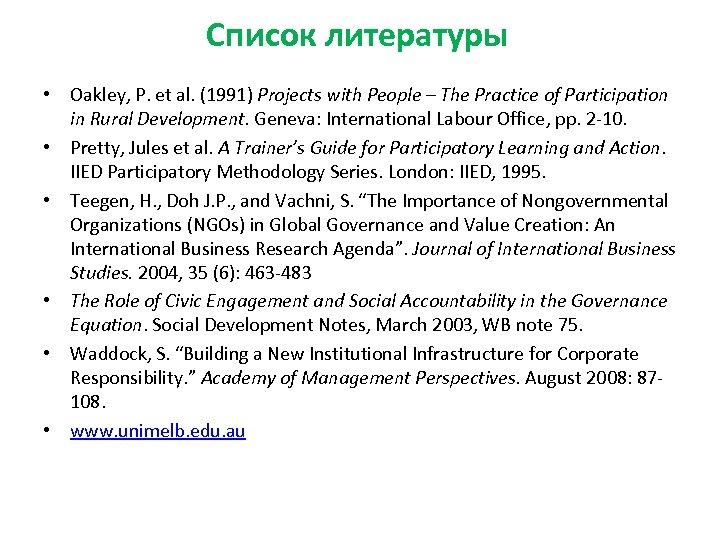 Список литературы • Oakley, P. et al. (1991) Projects with People – The Practice