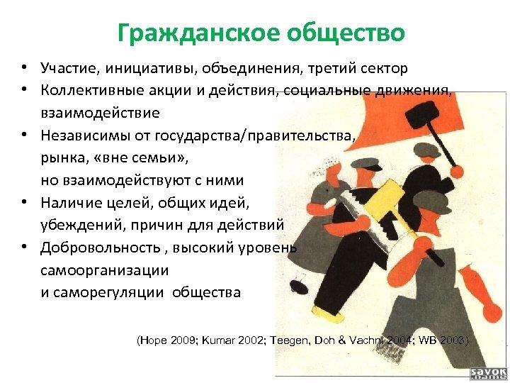 Гражданское общество • Участие, инициативы, объединения, третий сектор • Коллективные акции и действия, социальные