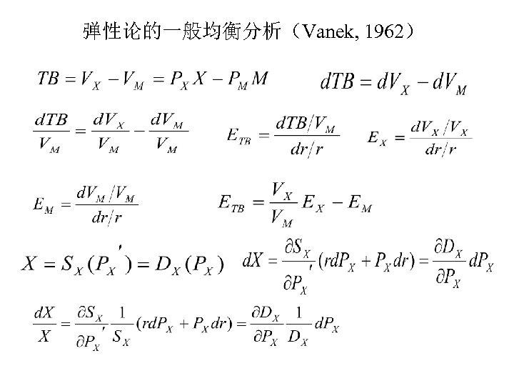 弹性论的一般均衡分析(Vanek, 1962)