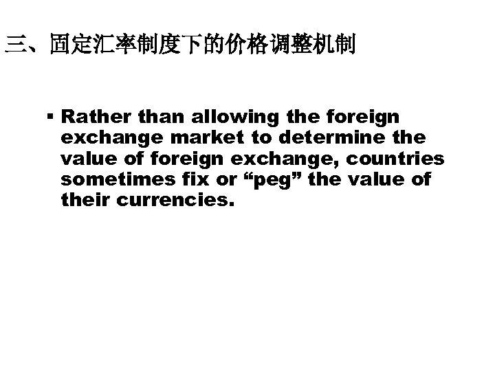 三、固定汇率制度下的价格调整机制 § Rather than allowing the foreign exchange market to determine the value of