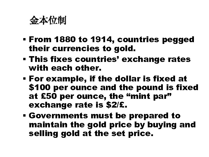 金本位制 § From 1880 to 1914, countries pegged their currencies to gold. § This