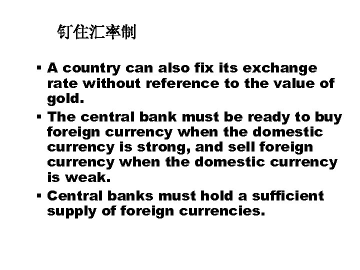 钉住汇率制 § A country can also fix its exchange rate without reference to the