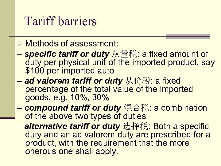 Tariff barriers Ø Methods of assessment: – specific tariff or duty 从量税: a fixed