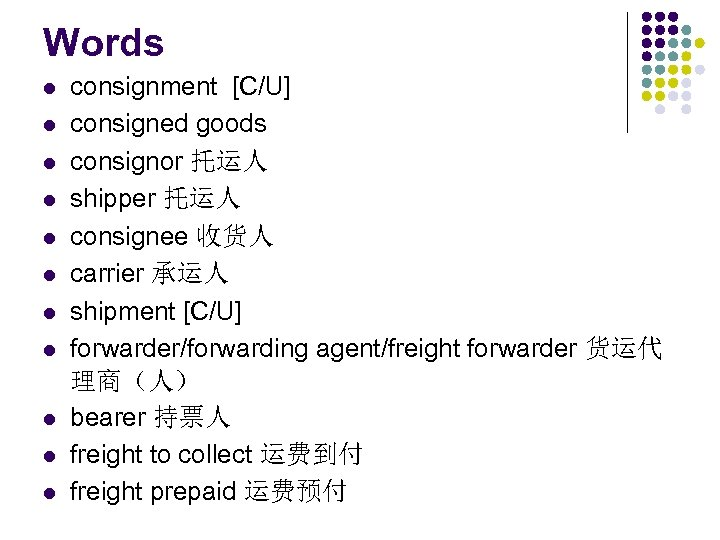 Words l l l consignment [C/U] consigned goods consignor 托运人 shipper 托运人 consignee 收货人