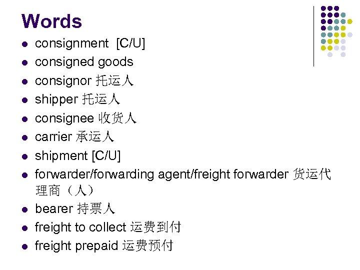 Words l l l consignment [C/U] consigned goods consignor 托运人 shipper 托运人 consignee 收货人