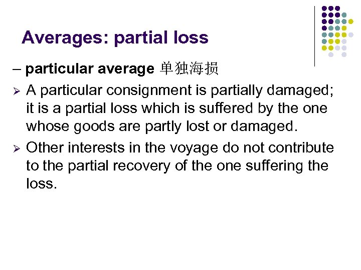 Averages: partial loss – particular average 单独海损 Ø A particular consignment is partially damaged;