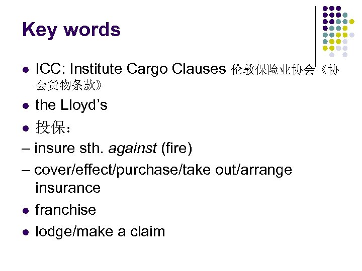 Key words l ICC: Institute Cargo Clauses 伦敦保险业协会《协 会货物条款》 the Lloyd's l 投保: –
