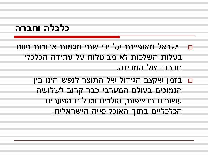 כלכלה וחברה o o ישראל מאופיינת על ידי שתי מגמות ארוכות טווח בעלות