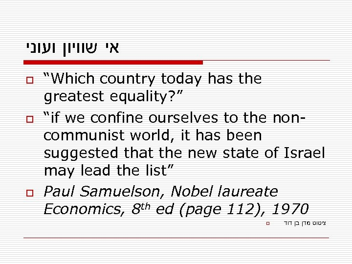 "אי שוויון ועוני o o o ""Which country today has the greatest equality?"