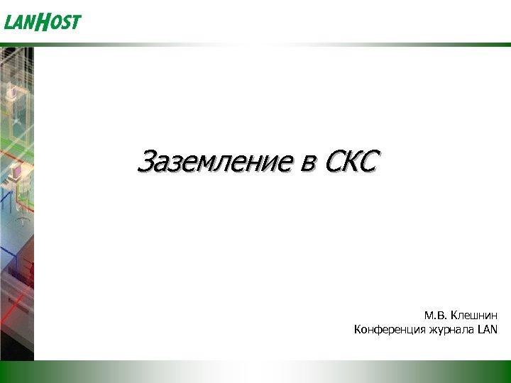Заземление в СКС М. В. Клешнин Конференция журнала LAN