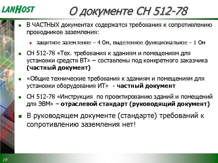 О документе СН 512 -78 n В ЧАСТНЫХ документах содержатся требования к сопротивлению проводников