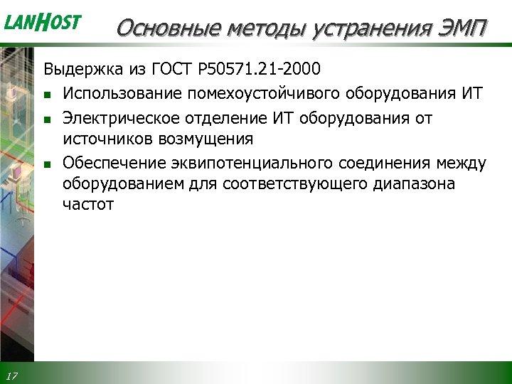 Основные методы устранения ЭМП Выдержка из ГОСТ Р 50571. 21 -2000 n Использование помехоустойчивого
