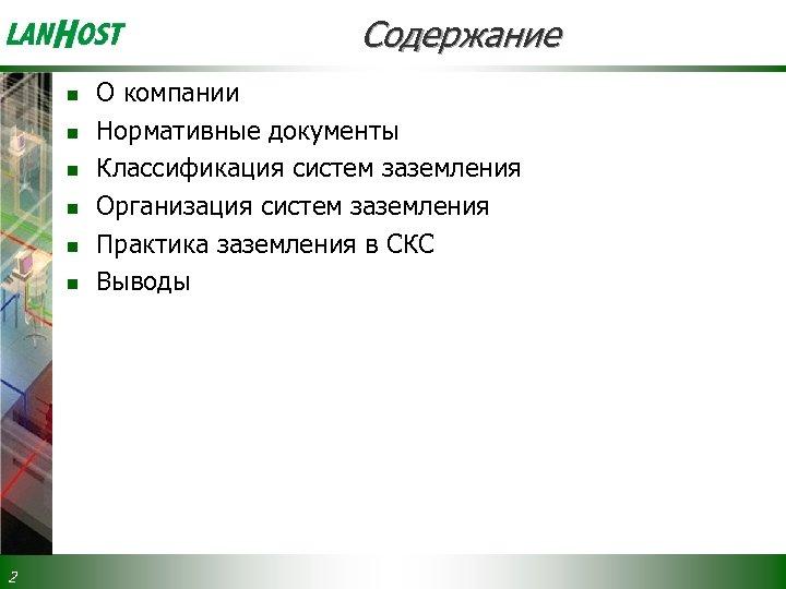Содержание n n n 2 О компании Нормативные документы Классификация систем заземления Организация систем