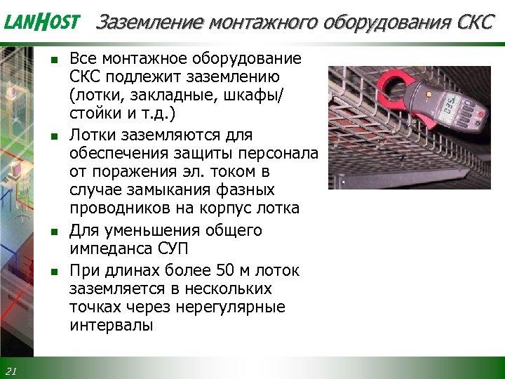 Заземление монтажного оборудования СКС n n 21 Все монтажное оборудование СКС подлежит заземлению (лотки,
