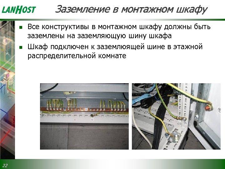 Заземление в монтажном шкафу n n 22 Все конструктивы в монтажном шкафу должны быть