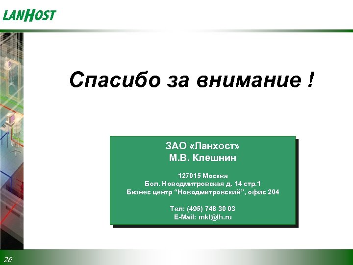Спасибо за внимание ! ЗАО «Ланхост» М. В. Клешнин 127015 Москва Бол. Новодмитровская д.