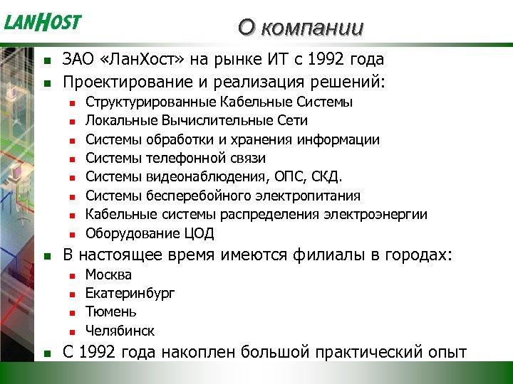 О компании n n ЗАО «Лан. Хост» на рынке ИТ с 1992 года Проектирование