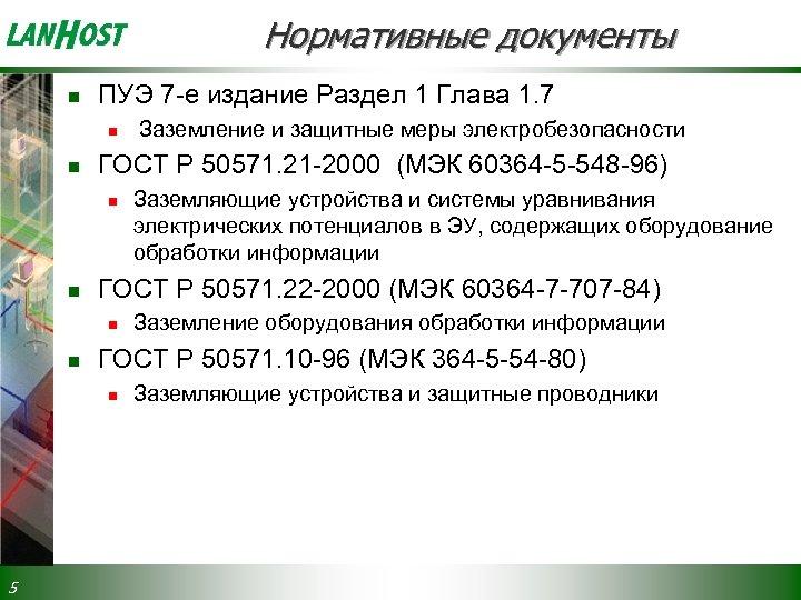 Нормативные документы n ПУЭ 7 -е издание Раздел 1 Глава 1. 7 n n