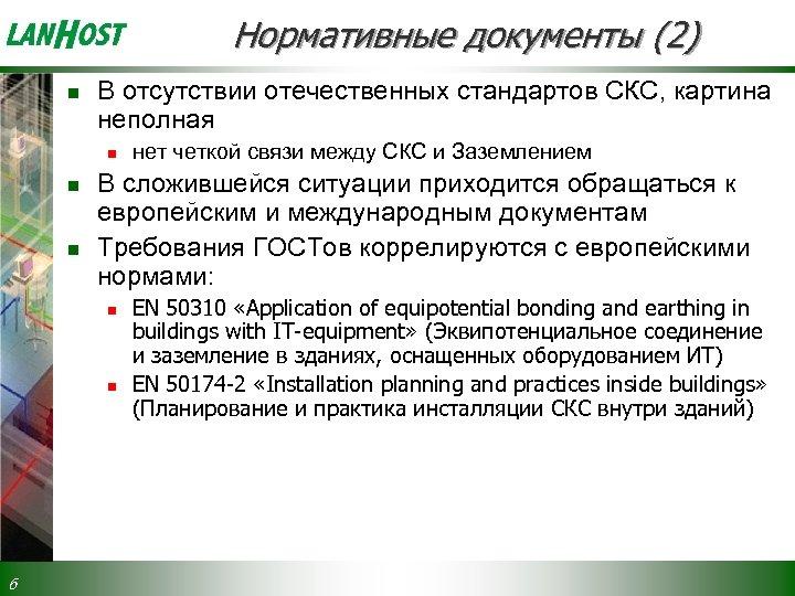 Нормативные документы (2) n В отсутствии отечественных стандартов СКС, картина неполная n n n