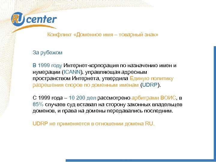 Конфликт «Доменное имя – товарный знак» За рубежом В 1999 году Интернет-корпорация по назначению