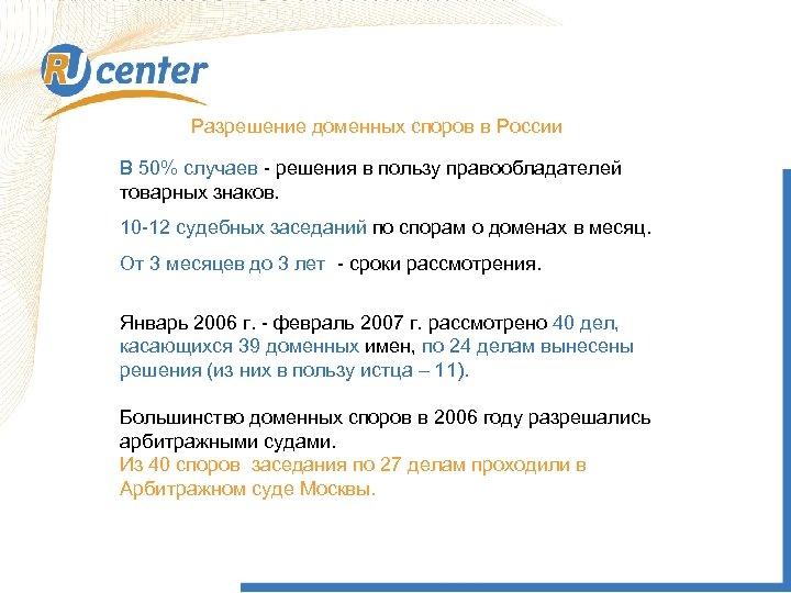 Разрешение доменных споров в России В 50% случаев - решения в пользу правообладателей товарных