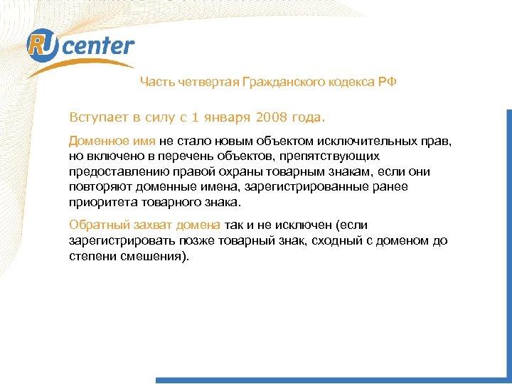 Часть четвертая Гражданского кодекса РФ Вступает в силу с 1 января 2008 года.