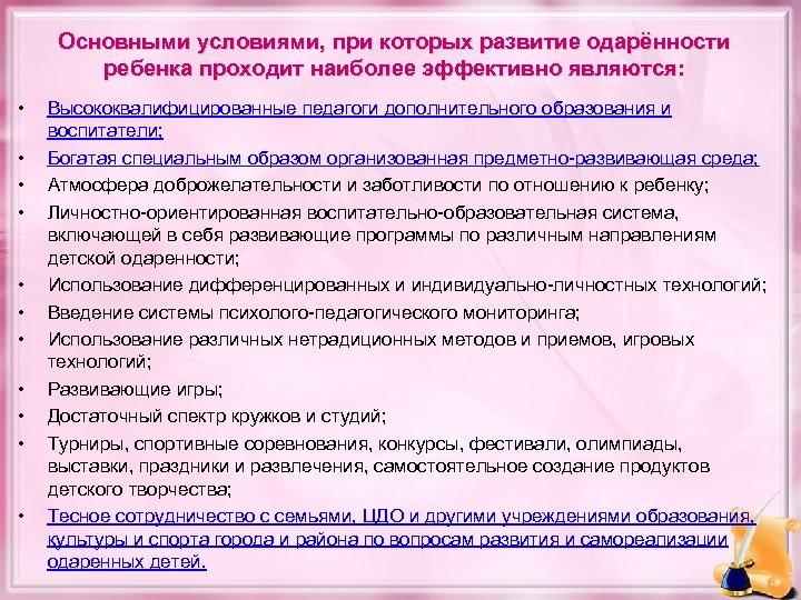 Основными условиями, при которых развитие одарённости ребенка проходит наиболее эффективно являются: • • •