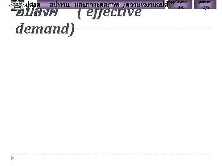 อปสงค หนงสอหนา 13 อปทาน และภาวะดลภาพ /ความหมายอปสงค demand) ( effective เลขหนา 2/2