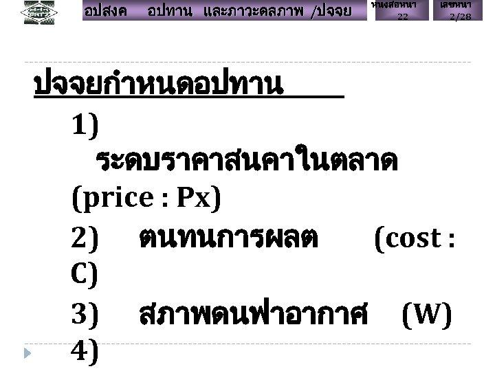อปสงค อปทาน และภาวะดลภาพ /ปจจย หนงสอหนา 22 เลขหนา 2/28 ปจจยกำหนดอปทาน 1) ระดบราคาสนคาในตลาด (price : Px)