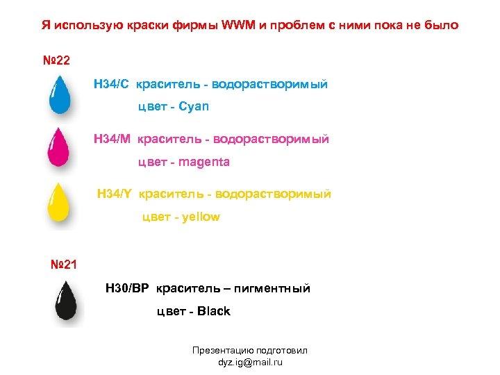 Я использую краски фирмы WWM и проблем с ними пока не было № 22