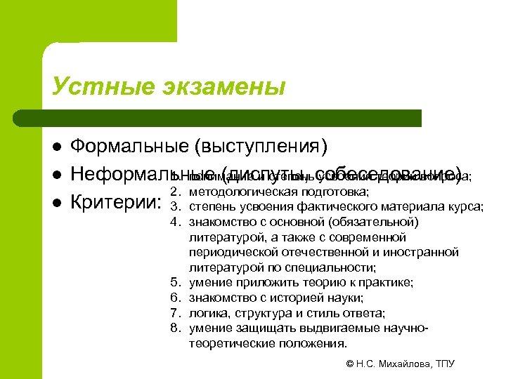 Устные экзамены l l l Формальные (выступления) Неформальные (диспуты, собеседование) 1. понимание и степень