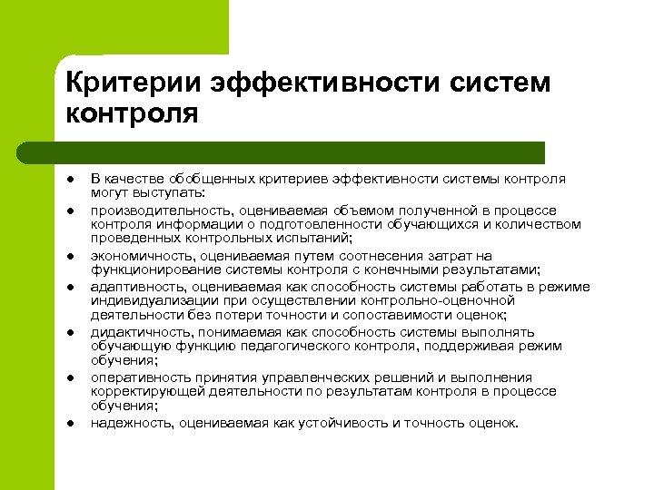 Критерии эффективности систем контроля l l l l В качестве обобщенных критериев эффективности системы