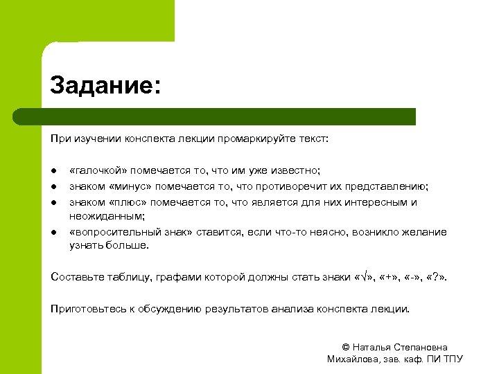 Задание: При изучении конспекта лекции промаркируйте текст: l l «галочкой» помечается то, что им