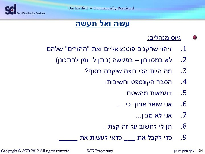 Unclassified – Commercially Restricted עשה ואל תעשה גיוס מנהלים: 1. 2. לא במסדרון