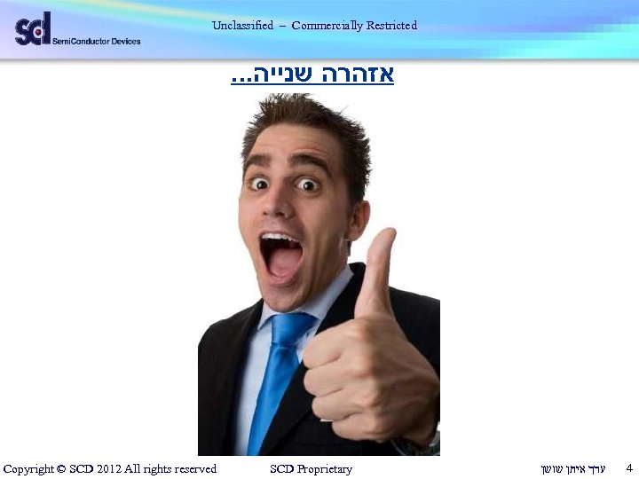 Unclassified – Commercially Restricted . . . אזהרה שנייה Copyright © SCD 2012 All