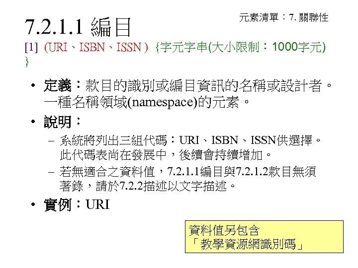 7. 2. 1. 1 編目 元素清單: 7. 關聯性 [1] (URI、ISBN、ISSN ) {字元字串(大小限制: 1000字元) }