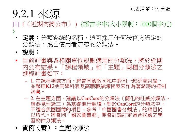 9. 2. 1 來源 元素清單: 9. 分類 [1] ((近期內將公布) ) {語言字串(大小限制: 1000個字元) } •
