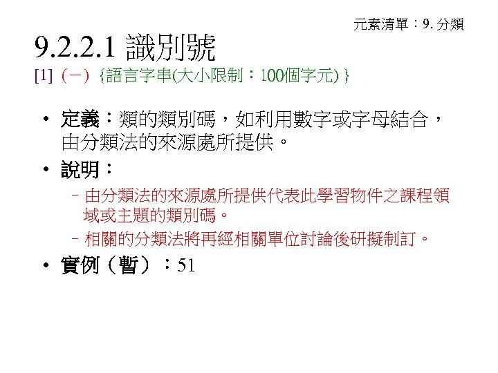 9. 2. 2. 1 識別號 元素清單: 9. 分類 [1] (-) {語言字串(大小限制: 100個字元) } •