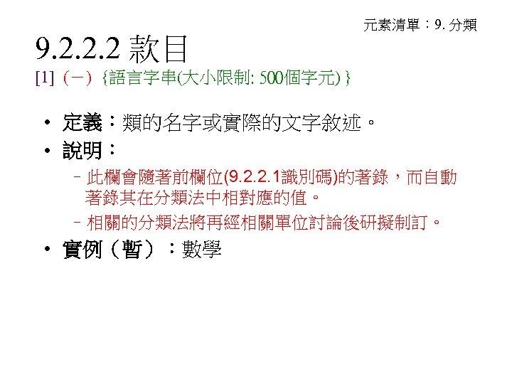 9. 2. 2. 2 款目 元素清單: 9. 分類 [1] (-) {語言字串(大小限制: 500個字元) } •
