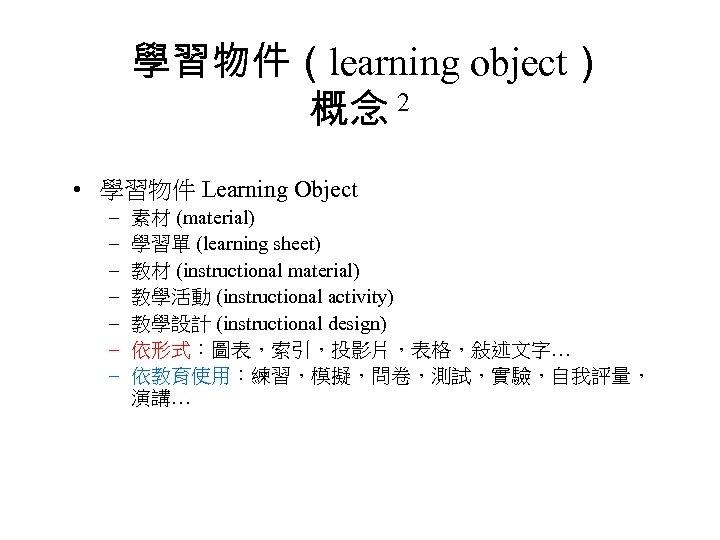 學習物件(learning object) 概念 2 • 學習物件 Learning Object – – – – 素材 (material)